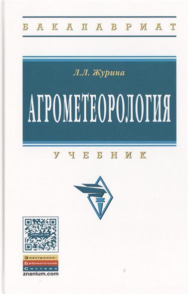 Агрометеорология. Учебник
