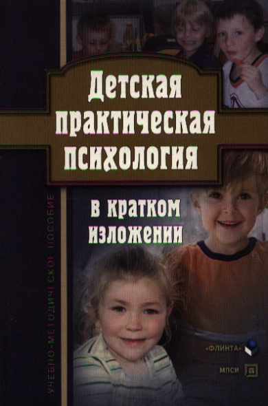 Детская практическая психология в кратком изложении Уч.-метод. пос.