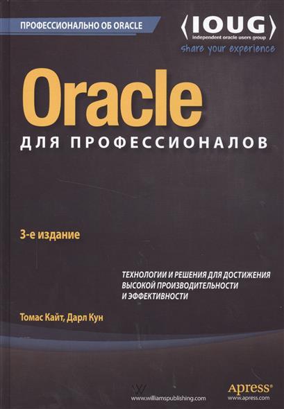 Кайт Т., Кун Д. Oracle для профессионалов. Архитектура, методики программирования и основные особенностей версий 9i, 10g, 11g и 12c