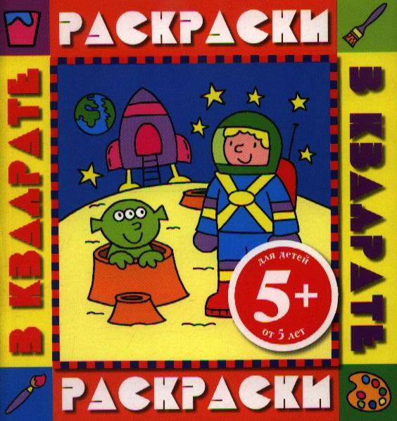 Волченко Ю. (ред.) Космонавт. Раскраски с цветными образцами для детей от 5 лет ISBN: 9785699623204