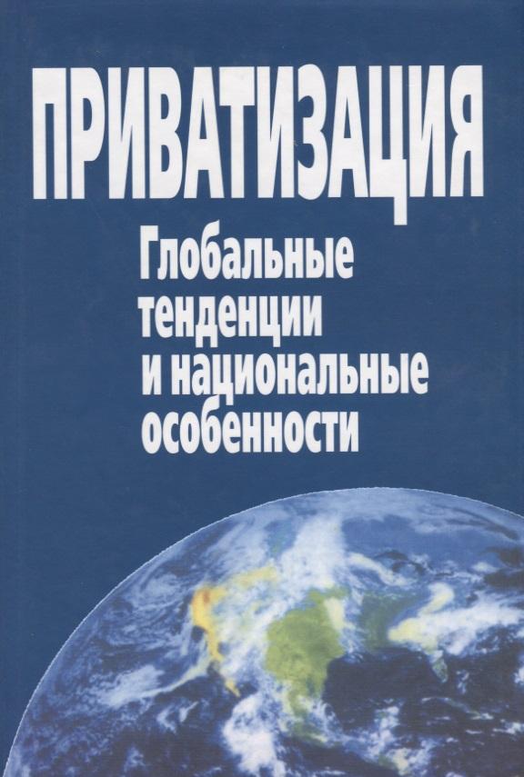 Приватизация. Глобальные тенденции и национальные особенности