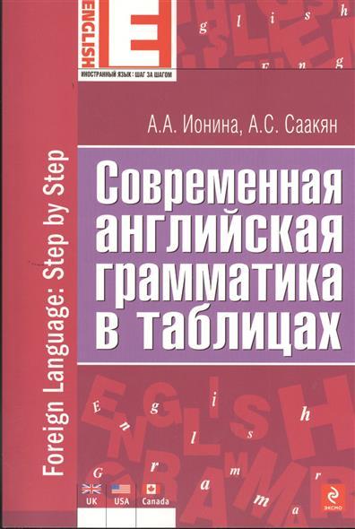 цена на Ионина А., Саакян А. Современная английская грамматика в таблицах
