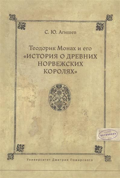 Теодорик Монах и его