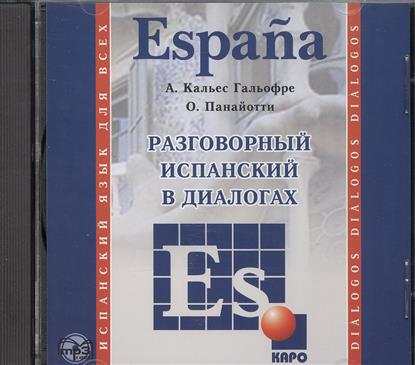 Гальофре А. Разговорный испанский в диалогах (MP3) разговорный португальский в диалогах cdmp3