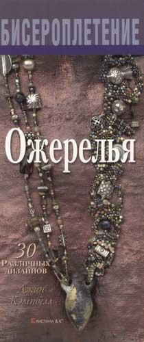 Ожерелья 30 различных дизайнов