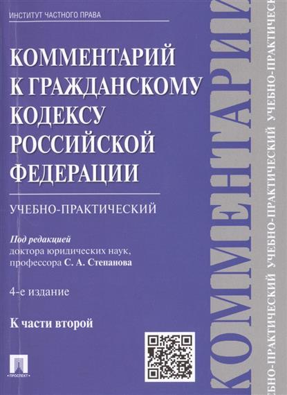 Комментарий к Гражданскому кодексу Российской Федерации учебно-практический к части второй. 4-е издание