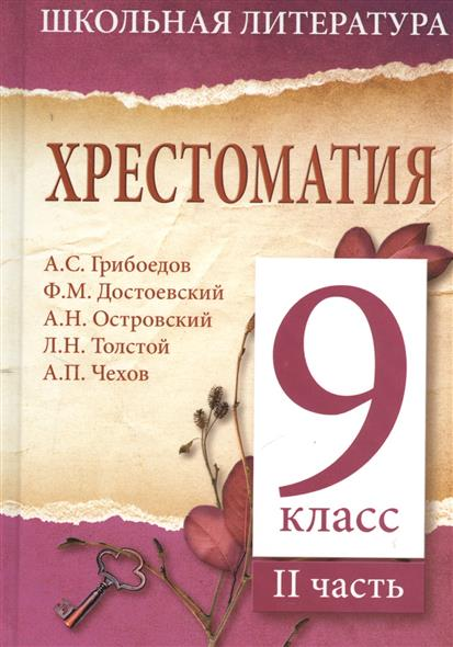 Майорова Ю. (ред.) Хрестоматия. 9-й класс. II часть