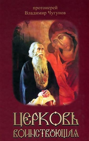 Чугунов В. Церковь воинствующая. Святые и подвижники благочестия