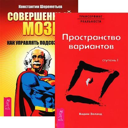 Совершенный мозг. Трансерфинг реальности I. Пространство вариантов (комплект из 2 книг) ISBN: 9785944351203 чувство реальности комплект из 2 книг