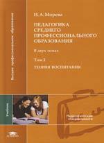 Педагогика среднего проф. образования т.2 / 2тт
