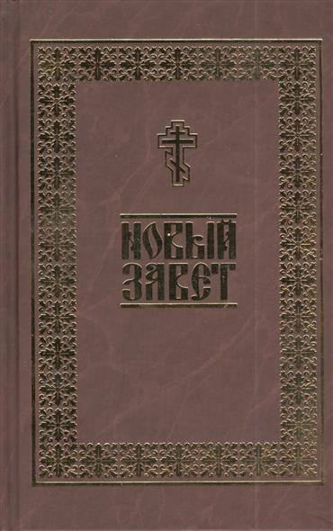 Новый Завет Господа нашего Иисуса Христа святое евангелие господа нашего иисуса христа
