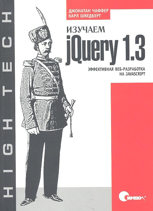 Чаффер Дж., Шведберг К. Изучаем jQuery 1.3. Эффективная веб-разработка на JavaScript