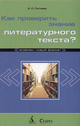 Как проверить знание литературного текста
