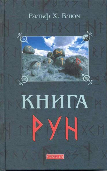 Книга Рун Руководство по польз. древ. оракулом