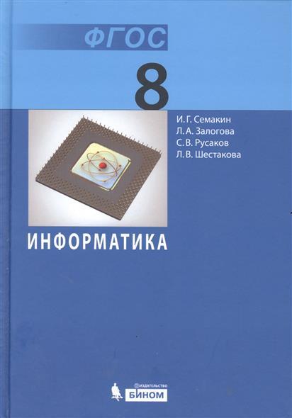 Информатика. Учебник для 8 класса. 2-е издание, исправленное
