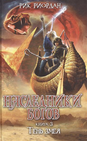 риордан р полубоги и маги Риордан Р. Наследники Богов. Книга 3. Тень змея