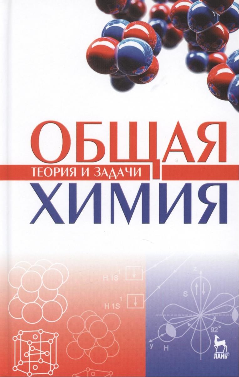 Коровин Н., Кулешов Н. (ред.) Общая химия. Теория и задачи. Учебное пособие цена