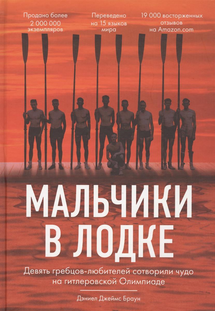 Мальчики в лодке. Девять гребцов-любителей сотворили чудо на гитлеровской Олимпиаде