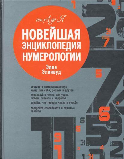Новейшая энциклопедия нумерологии