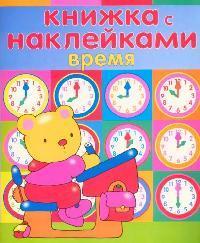 КН Время