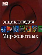 Энциклопедия Мир животных