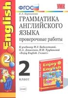 Грамматика английского языка. 2 класс. Проверочные работы. К учебнику М.З. Биболетовой и др.
