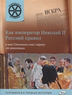 Как император Николай II Россией правил и как Столыпин спас страну от революции. Готовимся к урокам истории