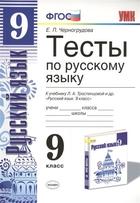 Тесты по русскому языку. 9 класс. К учебнику Л. А. Тростенцовой и др.