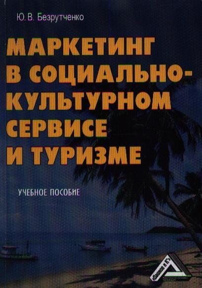 цены Безрутченко Ю. Маркетинг в социально-культурном сервисе и туризме: Учебное пособие. 2-е издание