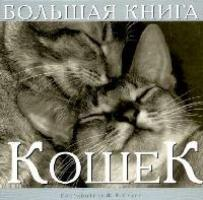 Суаре Ж. (сост.) Большая книга кошек