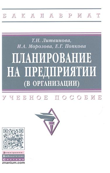 Литвинова Т.: Планирование на предприятии (в организации). Учебное пособие