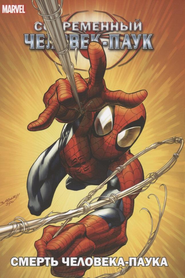 Бендис Б., Багли М. Современный Человек-Паук. Смерть Человека-паука бендис б багли м современный человек паук том 4 веном