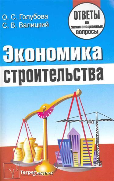 Экономика строительства Ответы на экзам. вопросы