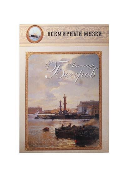 Александр Беггров. Всемирный музей