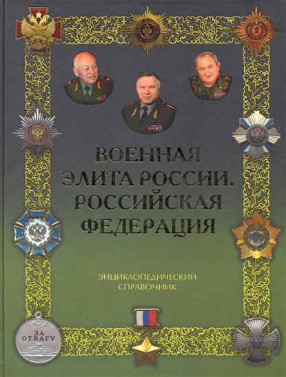 Военная элита России Российская Федерация