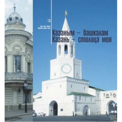 Казань - столица моя. Книга 1