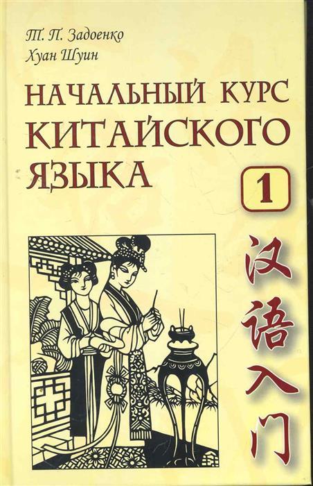 Задоенко Т., Шуин Х. Начальный курс китайского языка Ч.1 шао ч бросковый бой китайского спецназа
