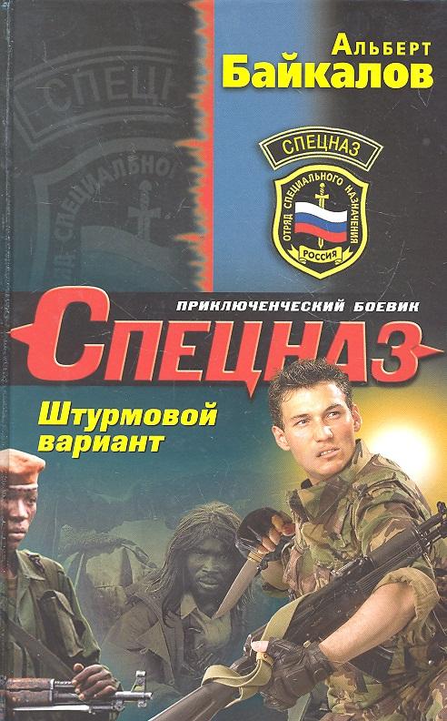 Байкалов А. Штурмовой вариант тамоников а а диверсионно штурмовой отряд page 7