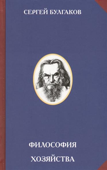 Купить Философия Хозяйства