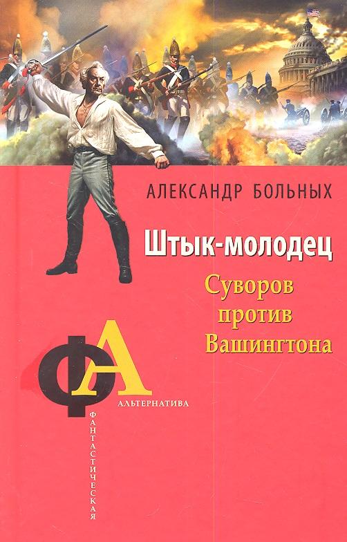 Больных А. -молодец. Суворов против Вашингтона