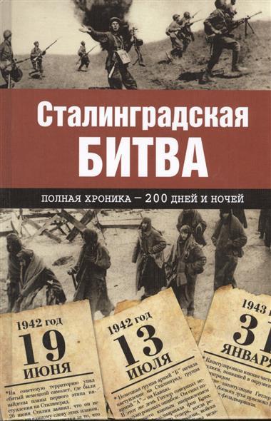 Сульдин А. Сталинградская битва. Полная хроника - 200 дней и ночей сталинградская битва соединение фронтов пазл