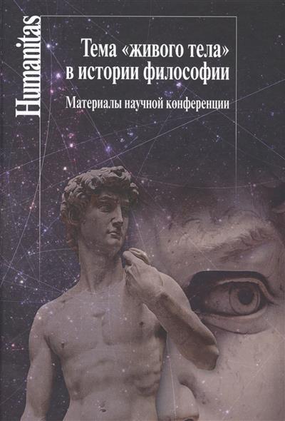 Левит С. (ред.) Тема живого тела в истории философии. Материалы научной конференции