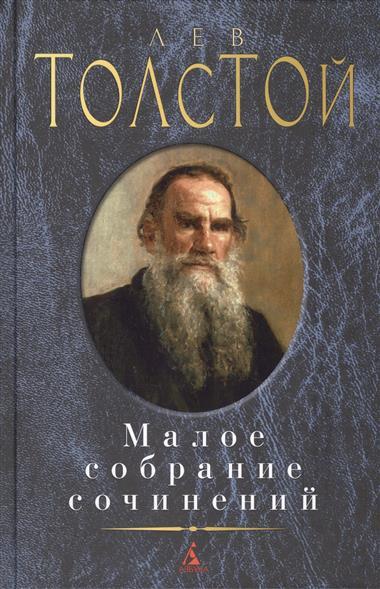 Толстой Л. Лев Толстой. Малое собрание сочинений лев толстой записки мужа