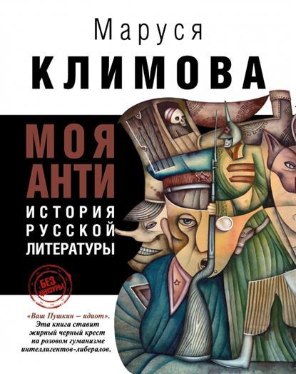 Климова М.: Моя <анти> история русской литературы