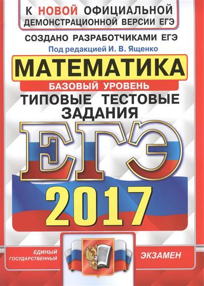 ЕГЭ 2017. Математика. Базовый уровень. Типовые тестовые задания