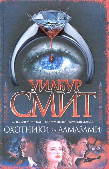 Смит У.: Охотники за алмазами