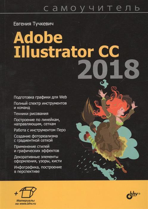 Тучкевич Е. Adobe Illustrator CC 2018 тучкевич е adobe photoshop cc мастер класс евгении тучкевич