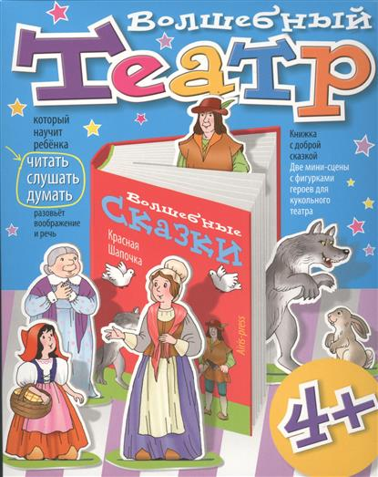 Волшебный театр. Красная шапочка (4+) (коробка) раннее развитие айрис пресс волшебный театр красная шапочка