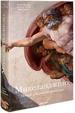 Микеланджело Полное собрание произвед.