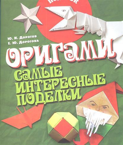 Оригами Самые интересные поделки